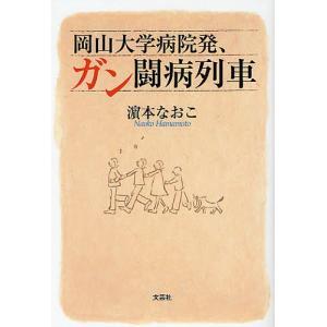 著:?本なおこ 出版社:文芸社 発行年月:2008年08月