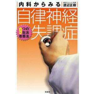 著:渡辺正樹 出版社:文芸社 発行年月:2008年09月