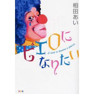著:相田あい 出版社:文芸社 発行年月:2009年01月