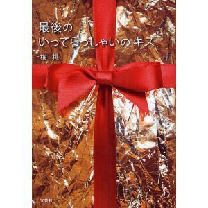 著:梅桃 出版社:文芸社 発行年月:2009年03月