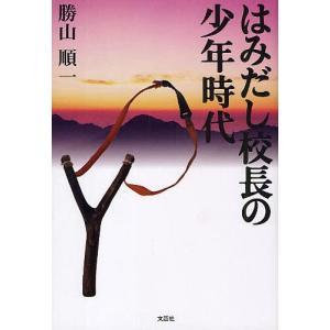 著:勝山順一 出版社:文芸社 発行年月:2009年07月