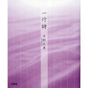 著:中村衣里 出版社:文芸社 発行年月:2009年11月