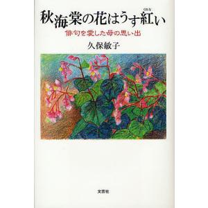 秋海棠の花はうす紅い 俳句を愛した母の思い出 / 久保敏子
