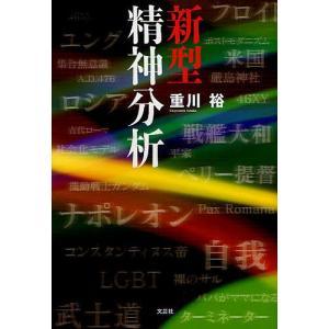 新型精神分析 / 重川裕