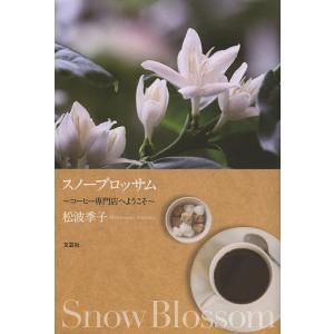 スノーブロッサム コーヒー専門店へようこそ / 松波季子
