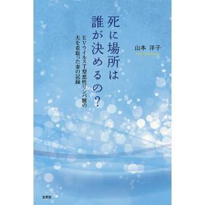 著:山本洋子 出版社:文芸社 発行年月:2016年02月