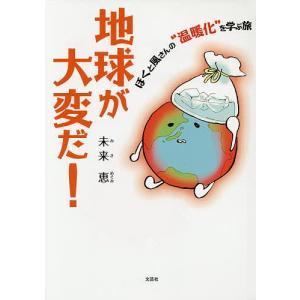 """地球が大変だ! ぼくと風さんの""""温暖化""""を学ぶ旅 / 未来恵"""