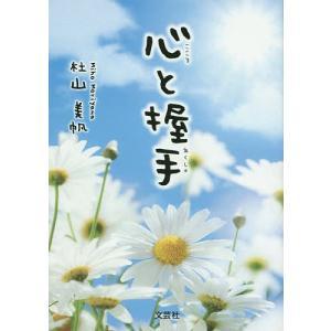 心と握手 / 杜山美帆|bookfan