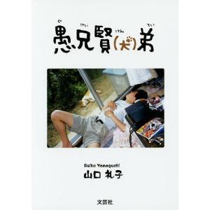 愚兄賢〈犬〉弟 / 山口礼子|bookfan