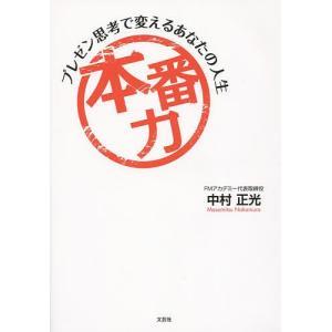 著:中村正光 出版社:文芸社 発行年月:2015年06月 キーワード:ビジネス書