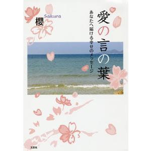 著:櫻 出版社:文芸社 発行年月:2016年03月