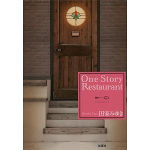 著:田家みゆき 出版社:文芸社 発行年月:2016年11月