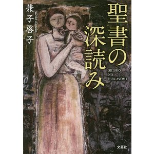 著:兼子啓子 出版社:文芸社 発行年月:2017年09月