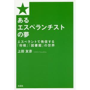 あるエスペランチストの夢 エスペラントで発信する「将棋」「図書館」の世界 / 上田友彦|bookfan