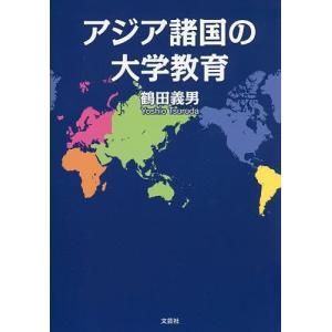 著:鶴田義男 出版社:文芸社 発行年月:2018年11月