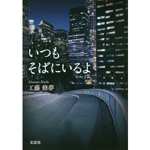 いつもそばにいるよ / 工藤修夢|bookfan