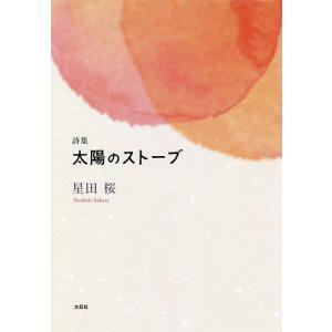 太陽のストーブ 詩集 / 星田桜
