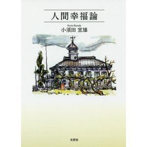 著:小須田宣雄 出版社:文芸社 発行年月:2019年02月