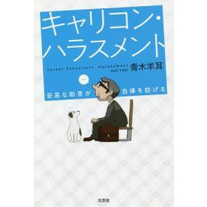 著:青木羊耳 出版社:文芸社 発行年月:2019年02月