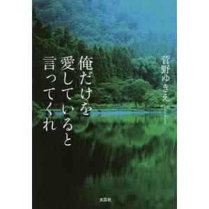 著:菅野ゆきえ 出版社:文芸社 発行年月:2019年06月