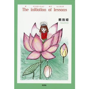 The initiation of lessons / 親指姫