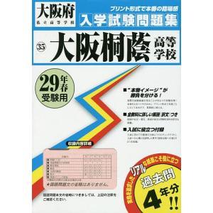 大阪桐蔭高等学校 29年春受験用...