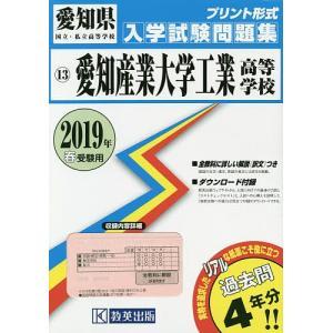 出版社:教英出版 発行年月:2018年08月 シリーズ名等:愛知県国立・私立高等学校入学試験問 13