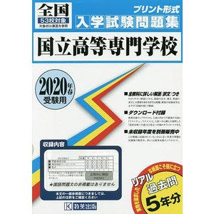 '20 全国国立高等専門学校入学試験問題
