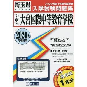 出版社:教英出版 発行年月:2019年05月 シリーズ名等:埼玉県公立中学校入学試験問題集 3