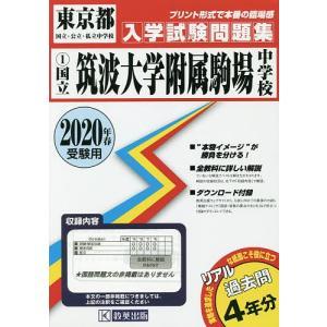 出版社:教英出版 発行年月:2019年06月 シリーズ名等:東京都国立・公立・私立中学校入学試験 1