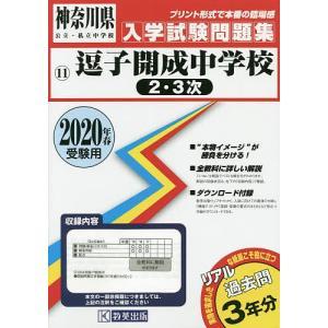 出版社:教英出版 発行年月:2019年05月 シリーズ名等:神奈川県公立・私立中学校入学試験問 11