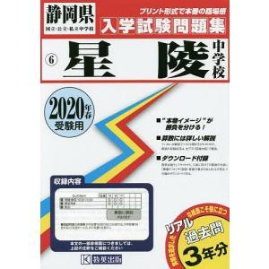 出版社:教英出版 発行年月:2019年07月 シリーズ名等:静岡県国立・公立・私立中学校入学試験 6