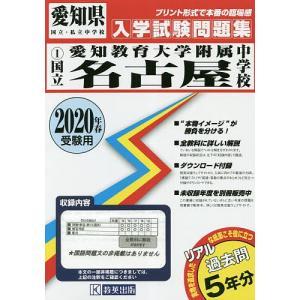 出版社:教英出版 発行年月:2019年04月 シリーズ名等:愛知県国立・私立中学校入学試験問題集 1