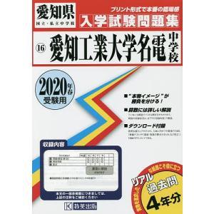 出版社:教英出版 発行年月:2019年05月 シリーズ名等:愛知県国立・私立中学校入学試験問題 16