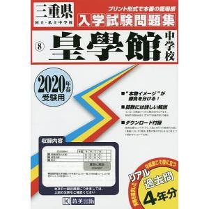出版社:教英出版 発行年月:2019年04月 シリーズ名等:三重県国立・私立中学校入学試験問題集 8