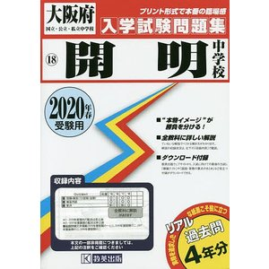 出版社:教英出版 発行年月:2019年05月 シリーズ名等:大阪府国立・公立・私立中学校入学試 18
