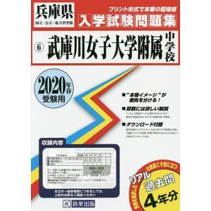 出版社:教英出版 発行年月:2019年07月 シリーズ名等:兵庫県国立・公立・私立中学校入学試験 6