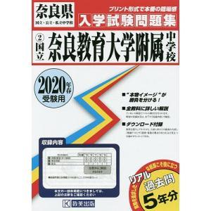 出版社:教英出版 発行年月:2019年07月 シリーズ名等:奈良県国立・公立・私立中学校入学試験 2