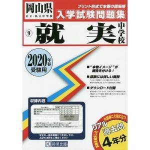 出版社:教英出版 発行年月:2019年05月 シリーズ名等:岡山県公立・私立中学校入学試験問題集 9