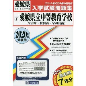 出版社:教英出版 発行年月:2019年05月 シリーズ名等:愛媛県公立・私立中学校入学試験問題集 1
