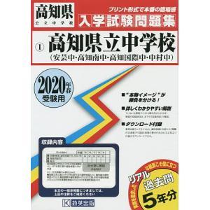 '20 高知県立中学校(安芸中・高知南中
