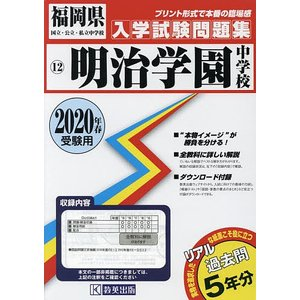 出版社:教英出版 発行年月:2019年04月 シリーズ名等:福岡県国立・公立・私立中学校入学試 12