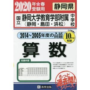 出版社:教英出版 発行年月:2019年06月 シリーズ名等:静岡県 2014〜2005年度の入試問題