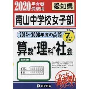 出版社:教英出版 発行年月:2019年04月 シリーズ名等:愛知県 2014〜2008年度の入試問題