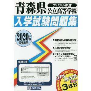 '20 青森県公立高等学校入学試験問題集