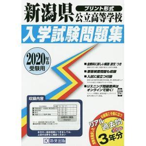 '20 新潟県公立高等学校入学試験問題集