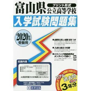 '20 富山県公立高等学校入学試験問題集