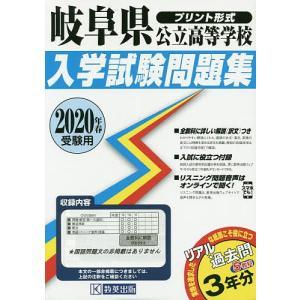 '20 岐阜県公立高等学校入学試験問題集