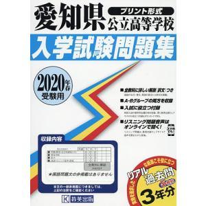 '20 愛知県公立高等学校入学試験問題集