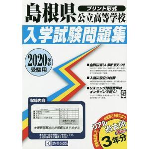 '20 島根県公立高等学校入学試験問題集